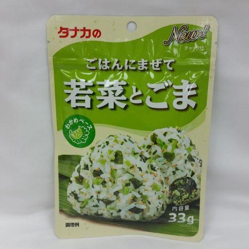 TANAKA FOODS / RICE SEASONING POWDER GREENS AND SESAME (WAKANA TO GOMA) 33g