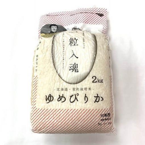 MATSUBARA BEIKOKU / RICE (YUMEPIRIKA) 2kg