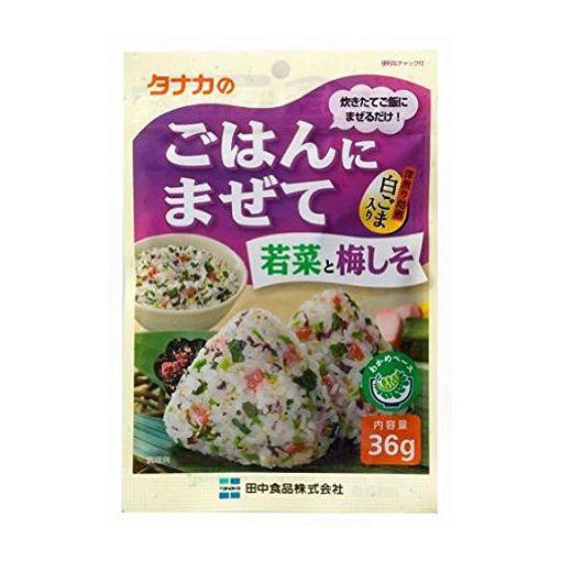TANAKA FOODS / RICE SEASONING POWDER GREENS AND JAPANESE PLUM AND PERILLA ( 33g